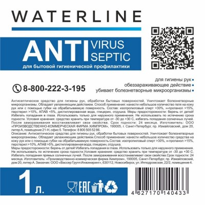 Antivirus septic - антисептическое средство 1л